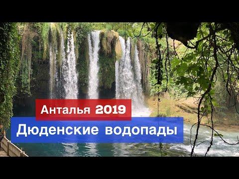 Водопад Верхний Дюден в Анталии - фото, видео, как добраться самостоятельно