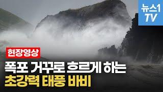 폭포 거꾸로 흐르게 하는 '초강력' 태풍 바비