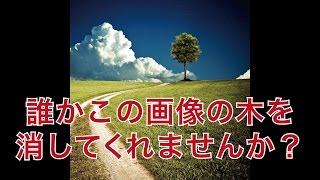 【おもしろ】誰かこの画像の木を消してくれませんか?【2ch】 thumbnail