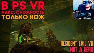 ТОЛЬКО С НОЖОМ В PS VR ► Resident Evil 7 DLC NOT A HERO Прохождение Часть 1 ► Максимальная Сложность