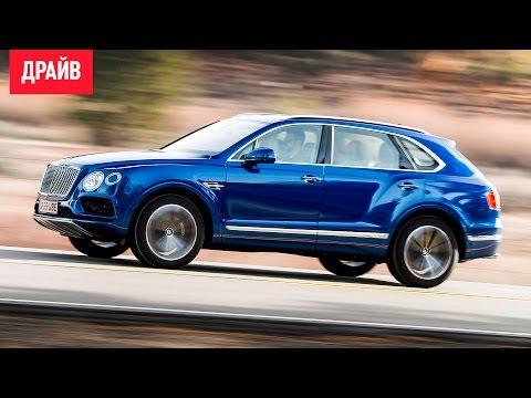 Bentley Bentayga тест-драйв — репортаж Михаила Петровского