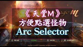 《天堂M》點怪好方便的『 Arc Selector 』系統 thumbnail
