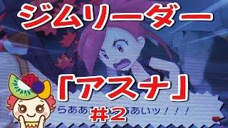 【3DS ポケットモンスターアルファサファイア ジムリーダー アスナとの戦い! ~ ゲーム実況】♯2  とびとびまお実況 thumbnail