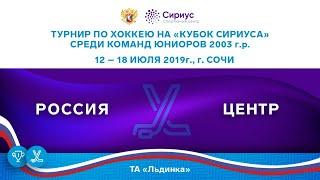 Хоккейный матч. 16.07.19. «Россия» - «Центр»