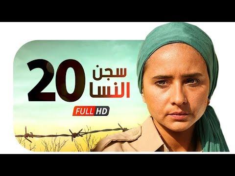 مسلسل سجن النسا حلقة 20 HD كاملة