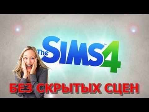 Вопрос: Как отключить цензуру в Sims 3?