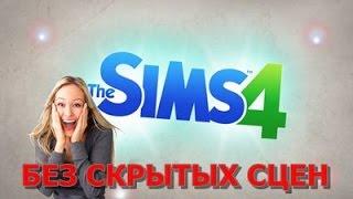 Как убрать ЦЕНЗУРУ в Sims 4 ?!