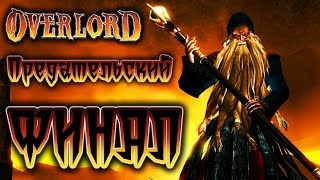 Overlord - Прохождение игры #29 | Предательский ФИНАЛ