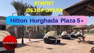 ЕГИПЕТ Hilton Hurghada Plaza 5 ОБЗОР ОТЕЛЯ
