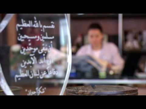 """Lebanon: The family business – 31 May 09 – Part 4"""