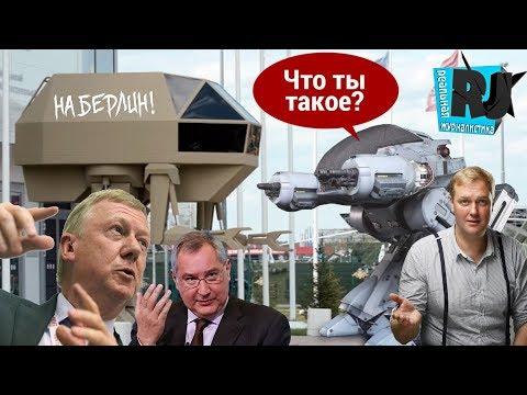 Рогозин высадился на