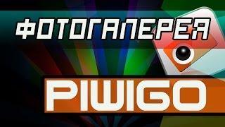 Как создать фото сайт - фотогалерея Piwigo