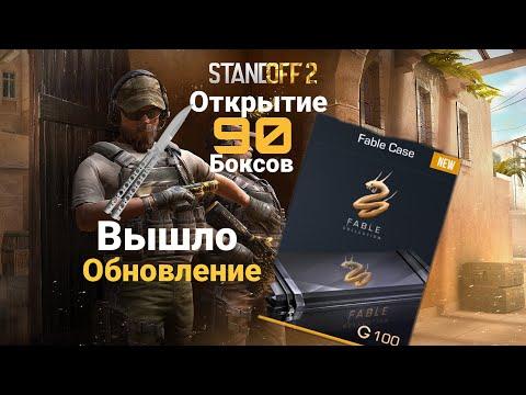 ОТКРЫТИЕ 90 FABLE BOX В STANDOFF2 ! ОБНОВЛЕНИЕ 0.11.0 ВЫШЛО ! OPEN CASE IN STANDOFF2!