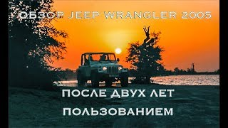 ОБЗОР  / JEEP WRANGLER 2005 / ПРОБЕГ 100 000