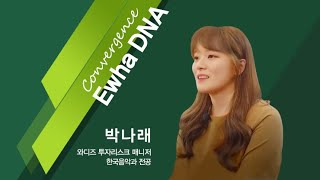 [Convergence EWHA DNA] #9 와디즈(…