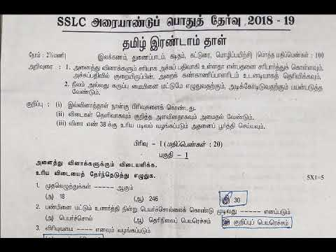 2018-19 Halfyearly exam Tamil 2nd question paper/answer key