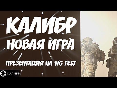 Презентация новой игры КАЛИБР от компаний Wargaming и 1C | Анонс игры Калибр