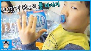 2L 물 콜라 빨리 마시기 챌린지! 누군가는 최악의 콜라 선택 (망가짐주의ㅋ) ♡ 복불복 음료 먹방 게임 Water Challenge | 말이야와친구들 MariAndFriends