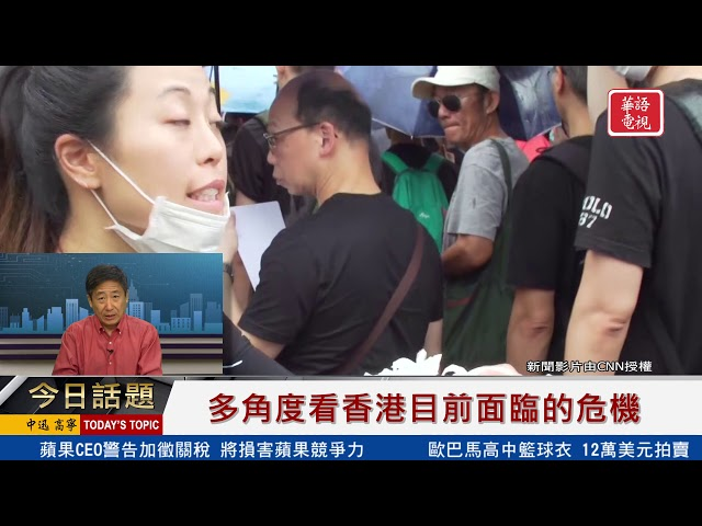 多角度看香港目前面臨的危機