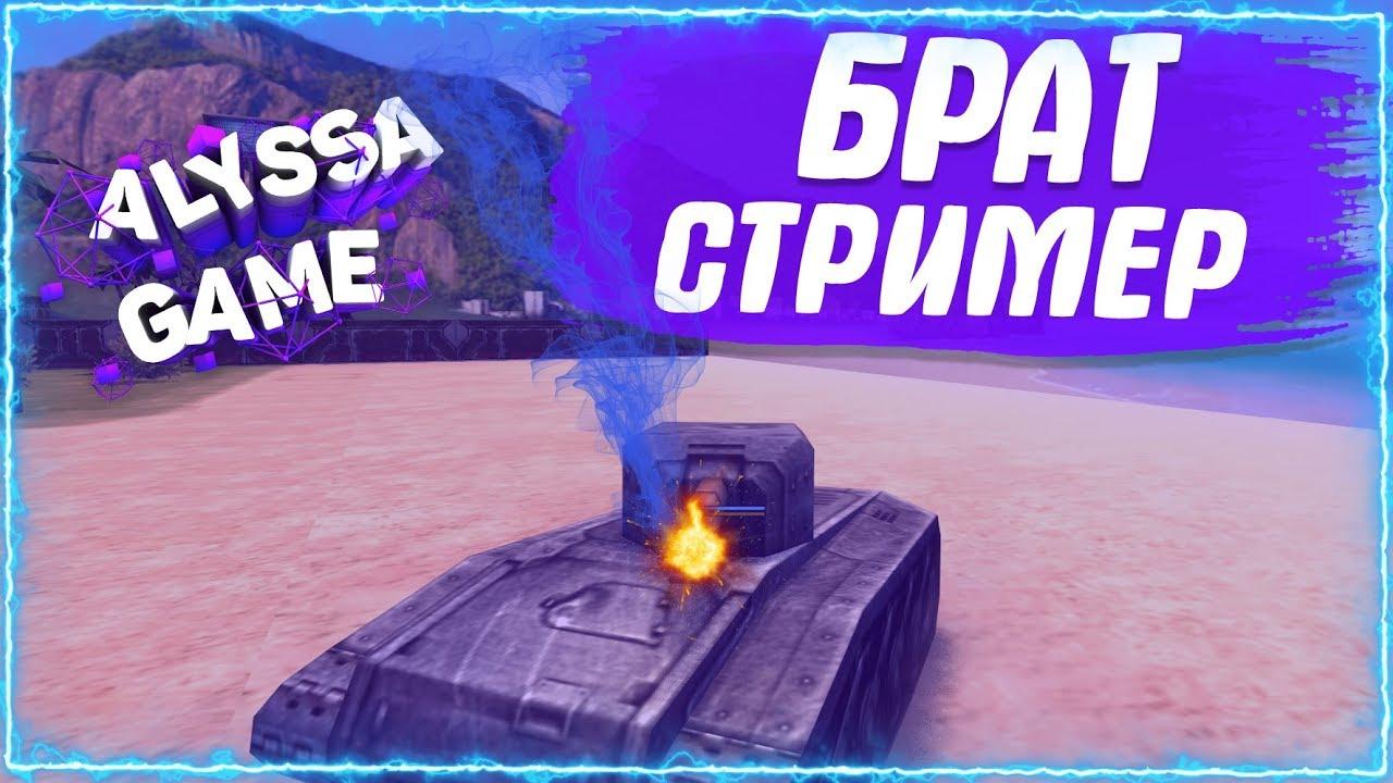 рулетка онлайн танки онлайн чат
