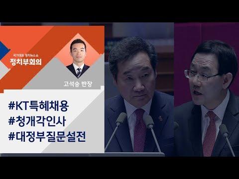[정치부회의] 국회 대정부질문 첫날…선거제·패스트트랙 등 공방전