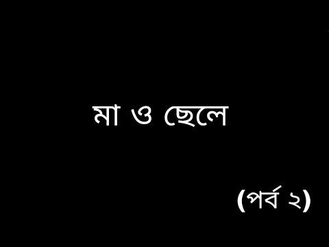 বাংলা গল্প (মা ও ছেলে) ।। Bangla Golpo ।। ।। Baijit & His Son (MOTHER And SON)।। Kushal Chowdhury