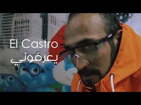 El Castro :   يعرفوني  (  suisse.RA part 1 )