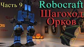 Robocraft - Шагоходы Орков
