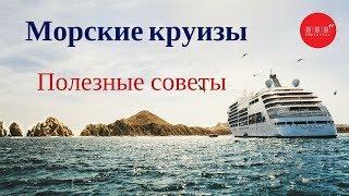 видео морские круизы из спб