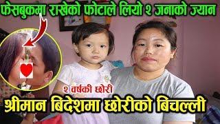 फेसबुकमा फाटो बाहिरय पछी एक जोडी ले यस्तो सम्म गर्न पुगे Kathmandu! nepal daily onlin media