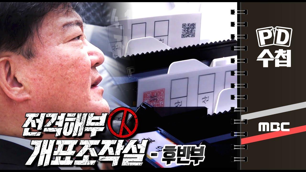[전격해부] 개표조작설 - 후반부 - PD수첩 (6월16일 방송)