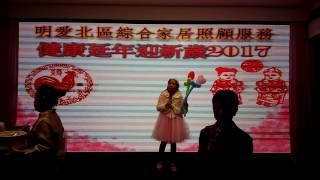 油蔴地天主教小學(海泓道)張晟婕參加明愛北區綜合家居照顧服務