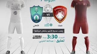 مباشر القناة الرياضية السعودية | مباراة ضمك VS الأهلي ( الجولة 7 )