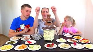 Шоколадный фонтан пробуем вкусные и не вкусные продукты в шоколаде