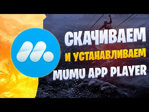 КАК СКАЧАТЬ И УСТАНОВИТЬ ЭМУЛЯТОР MuMu App Player , ЧТОБЫ ИГРАТЬ БЕСПЛАТНО Как настроить MuMu