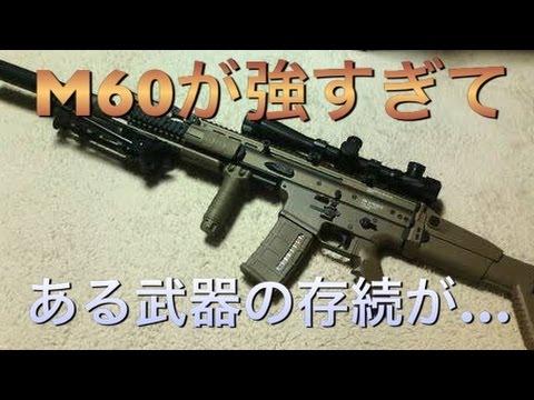 M60が強すぎるらしいww[バレットフォース:bullet force実況]part86
