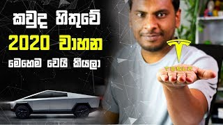 Tesla CyberTruck - Future of the Vehicles 🇱🇰