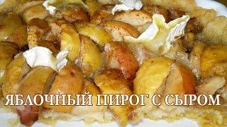 Яблочный пирог с сыром. Пирог с яблоками и сыром