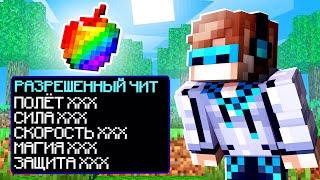 МАЙНКРАФТ, НО МЫ ВКЛЮЧИЛИ ЧИТЫ НА ФИНАЛЬНОМ БОССЕ SkyBlock RPG [Остров РПГ] #82