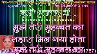 Mujhe Teri Mohabbat Ka Sahara+Female Voice (3 Stanzas) Karaoke With Hindi Lyrics (By Prakash Jain)