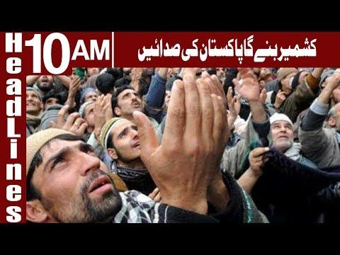 Kashmir Will Become A Part Of Pakistan - Headlines 10 AM - 5 February 2018   Express New