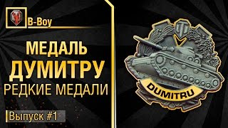 Редкие медали 2.0 - Выпуск №1: Думитру - от B-Boy и TheRixter [World of Tanks]