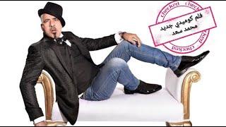 شاهد اجمل فلم مصري كوميدي (محمد سعد) كامل بجوده عاليه