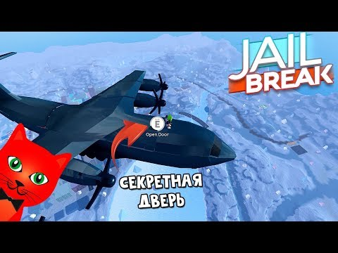 Секреты зимнего обновления в Джейлбрейк роблокс | Jailbreak Roblox | Ограбление самолета