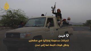 أجندة الإمارات في جنوب اليمن.. تمرد في سقطرى وتعزيز للقوة بعدن🇾🇪
