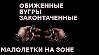 Тюрьмы для малолеток.  Кто такие «обиженные», «бугры» и «законтаченные» – Больше чем правда