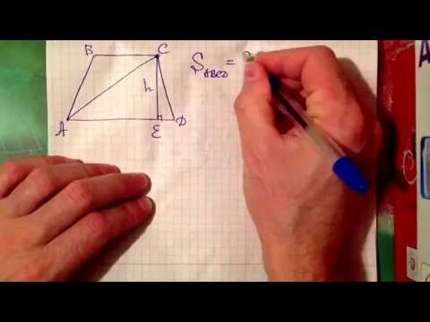 Как найти высоту из формулы площади трапеции