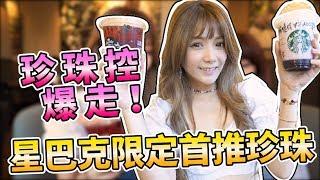 《婕翎fun開箱》星巴克新口味,喝起來根本就是酒啊!!!