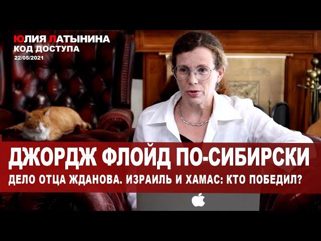 Юлия Латынина / Код Доступа /22.05.2021 / LatyninaTV /