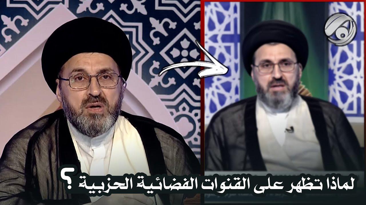 متصل يسأل سيد رشيد الحسيني لماذا تظهر في القنوات التي تنتمي الى الاحزاب ؟